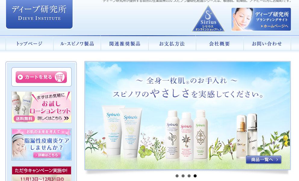 20141116_ルスピノワ化粧品サイト