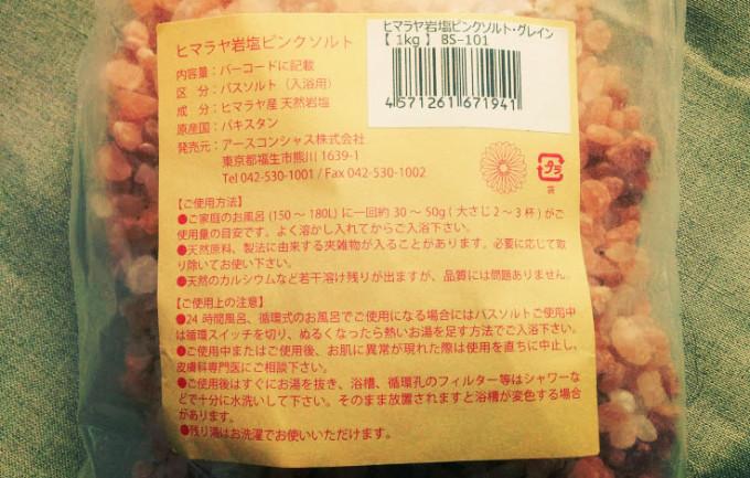 IMG_20150218_ヒマラヤ岩塩ソルト_3