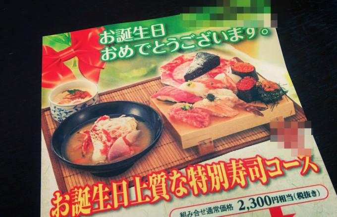 IMG_20150320_sushi