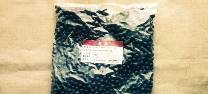 IMG_20150302_黒豆_3