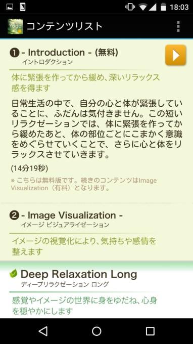 ねたまんまヨガ_3