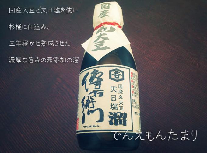 IMG_20150418_たまり醤油_1