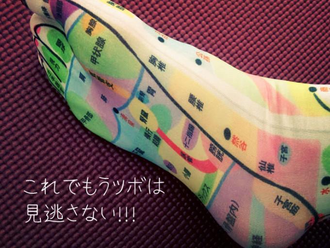 IMG_20150404_足つぼソックス_3