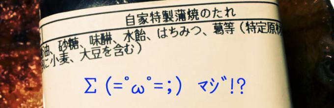 IMG_20150407_うなぎ_2