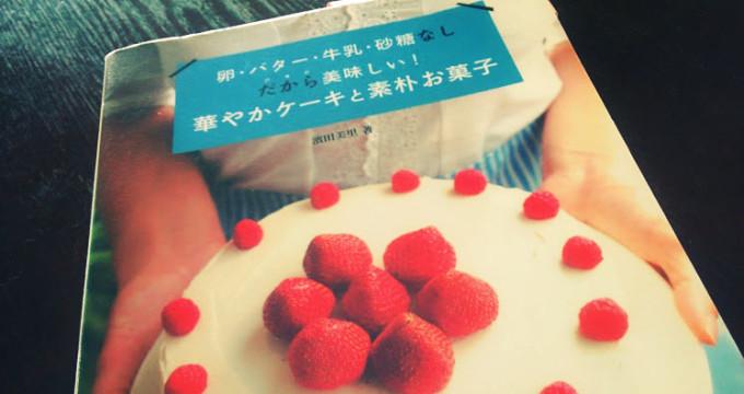 IMG_20150406_華やかケーキと素朴お菓子