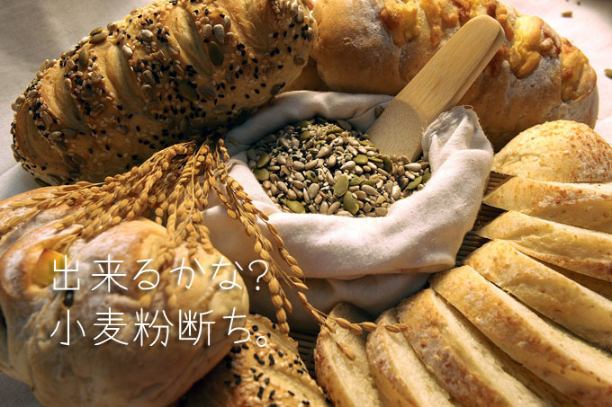 bread-587597_1280