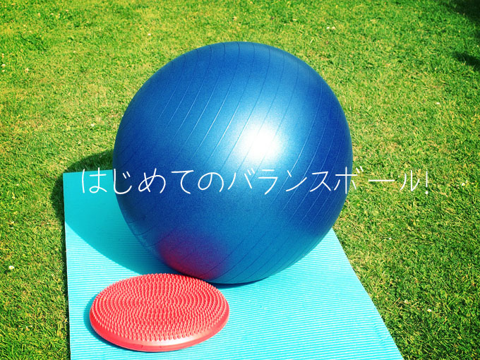exercise-ball-374949_1280
