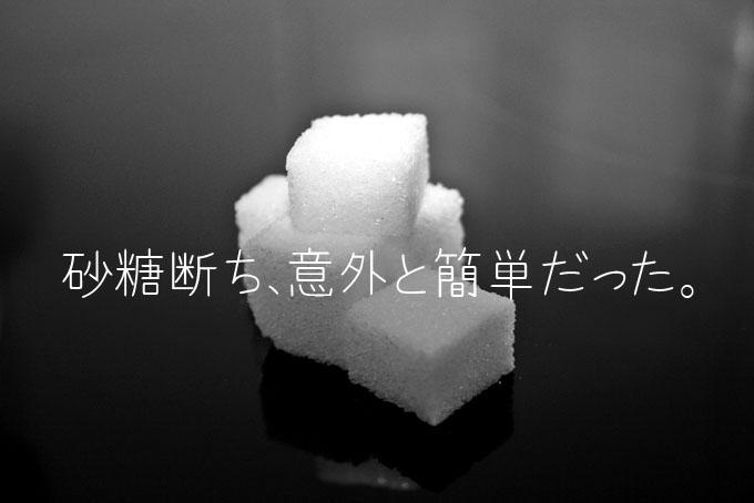 sugar-cube-282534_1280