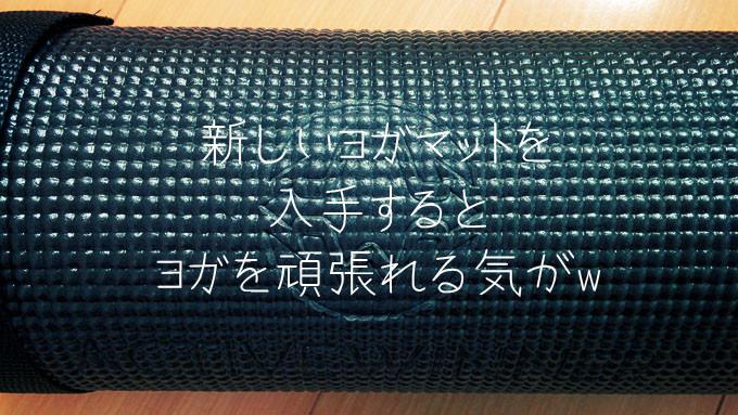 Active Winner ヨガマット_1