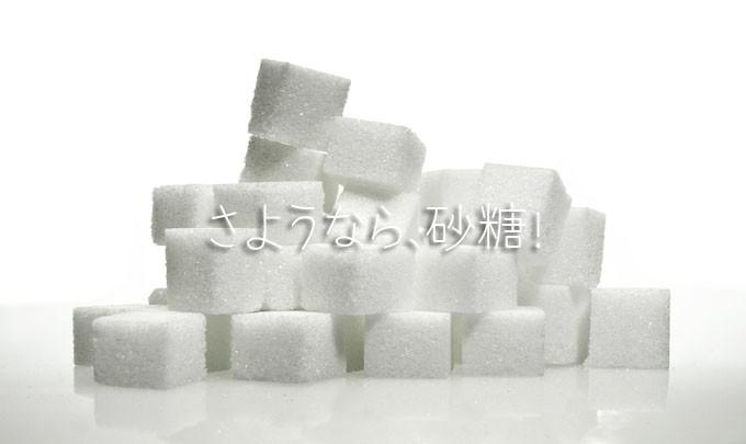 砂糖のコピー