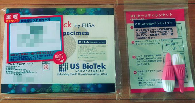 遅延型フードアレルギーの検査キット_2