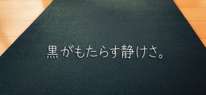 ヨガマット_2