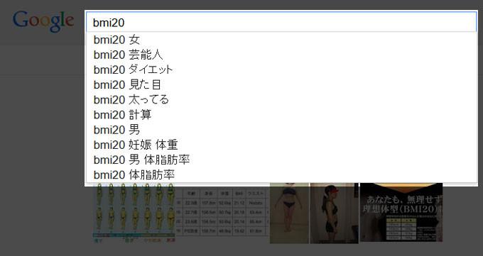googleでbmi20を検索してみた