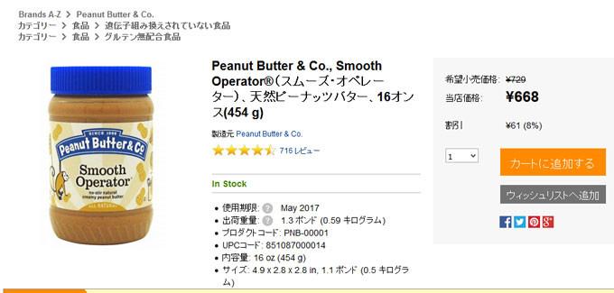 ピーナッツバター_1