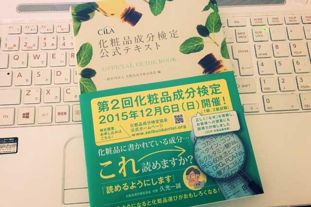 CILA 化粧品成分検定公式テキスト