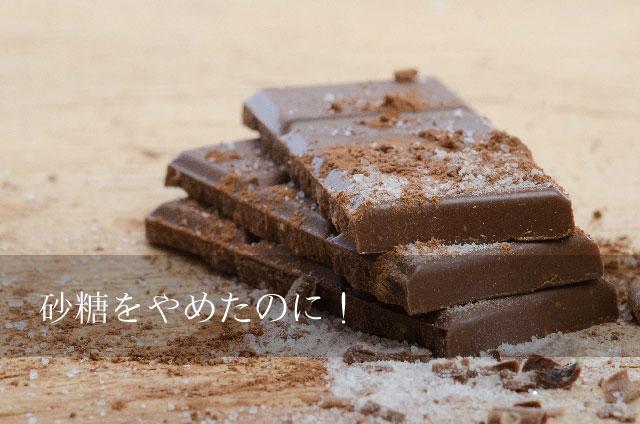 チョコレートと砂糖