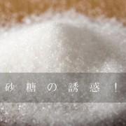 砂糖 イメージ画像