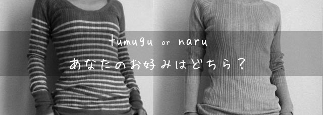 tumugu(ツムグ)とnaru(ナル)のランダムリブニット着画像。