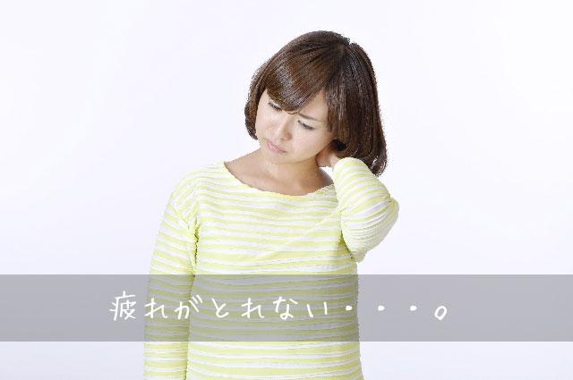 慢性疲労症候群