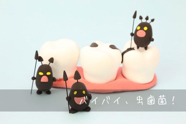バイバイ 虫歯菌