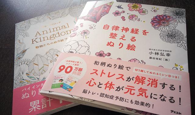 自律神経を整える塗り絵 動物たちのぬり絵book