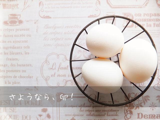 さようなら、卵