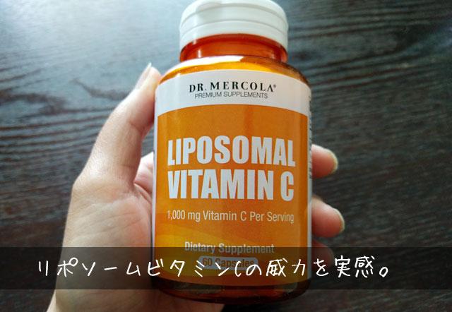 Dr. Mercola, リポソマルビタミンC