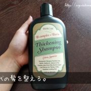 Madre Labs, Thickening シャンプー