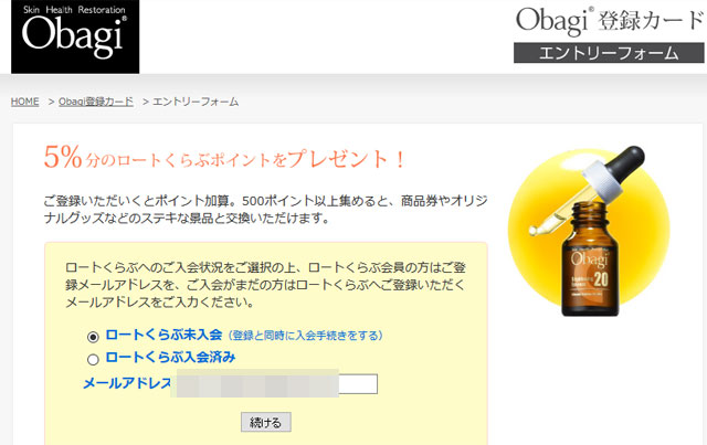 obagi_オバジ_エントリーコード