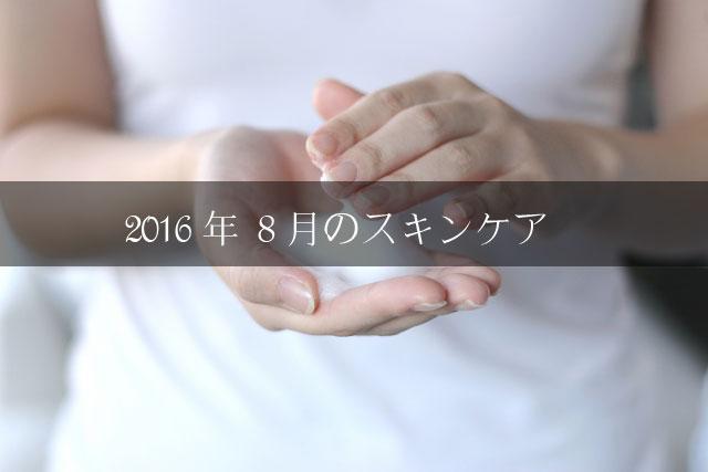 2016年8月、40代敏感肌主婦のスキンケア