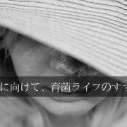 育菌ライフ_イメージ画像