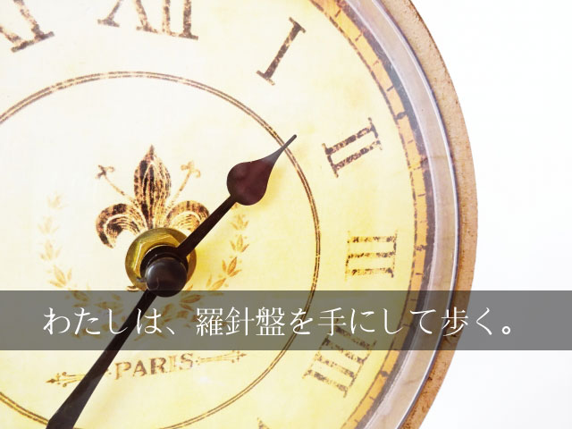 羅針盤イメージ