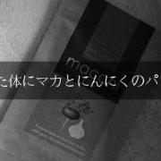 macani_マカニ_黒マカ_黒にんにく