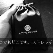 Active Winnerの『エクササイズバンド』