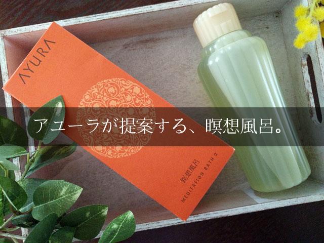 アユーラの「メディテーションバスα」_瞑想風呂