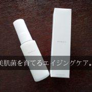 ワセリン×整菌「mamori 保護美容液-整・潤・白-」