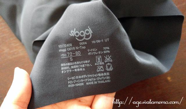 sloggi(スロギー)のカップ付きハーフトップ