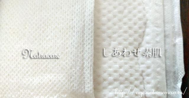 Natracare, ウルトラパッド, 有機綿カバー