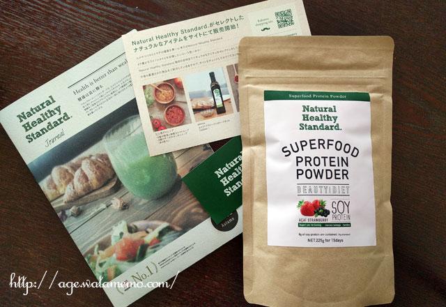 Natural Healthy Standard スーパーフードプロテインパウダー(ソイ)