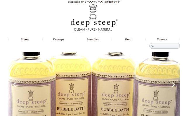 deep-steep_日本公式サイト