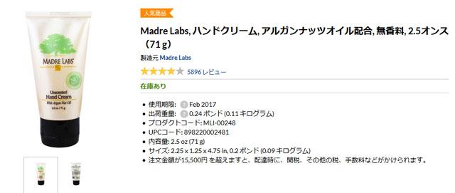Madre Labs, ハンドクリーム, アルガンナッツオイル配合, 無香料, 2.5オンス(71 g)
