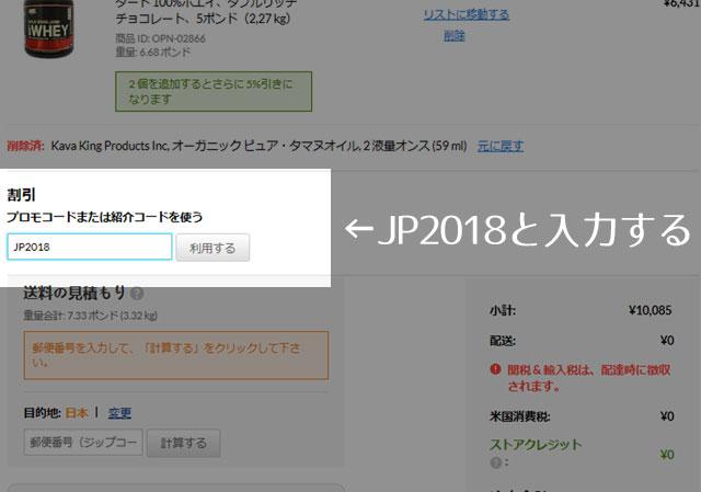 アイハーブ_JP2018