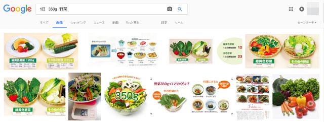 1日野菜350g