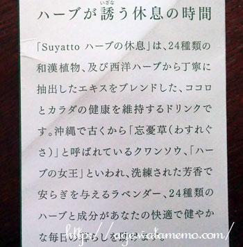 Suyatto(スヤット)ハーブの休息