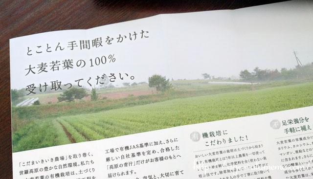 「有機 高原の青汁_こだまいきいき農場