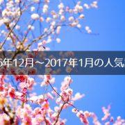 人気記事_イメージ画像