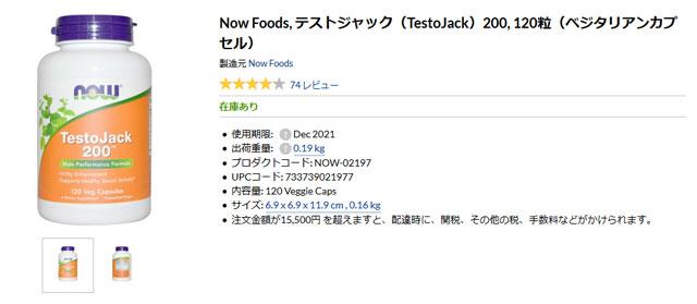 Now Foods, テストジャック(TestoJack)200, 120粒(ベジタリアンカプセル)