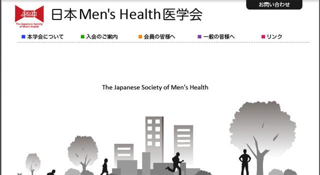 日本メンズヘルス医学界
