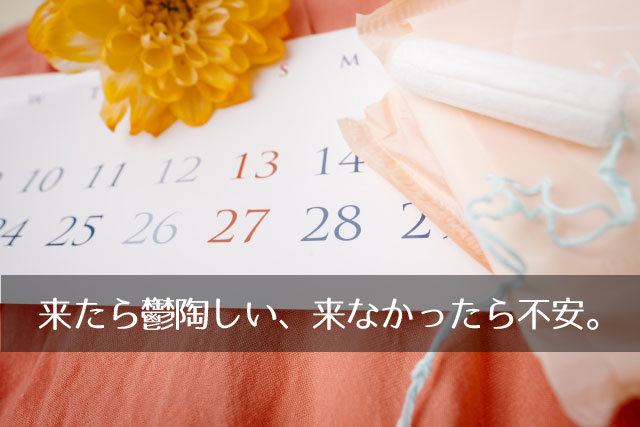 イメージ画像_生理