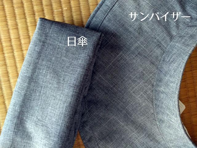 芦屋ロサブラン_ロールサンバイザー